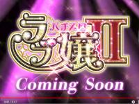 平和サイト内にて『パチスロ ラブ嬢2』ティザーサイト&PVが公開!