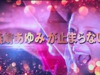 ディ・ライト製「『超継続パチンコ ayumi hamasaki ~LIVE in CASINO~』が発表!