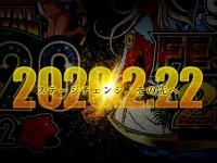 「ユニバカ×サミフェス2020」が開催決定!