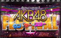『ぱちんこ AKB48 ワン・ツー・スリー!! フェスティバル』ティザームービーが公開!