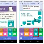 NTTデータ、LINEを活用したギャンブル依存症啓発サービスの提供開始